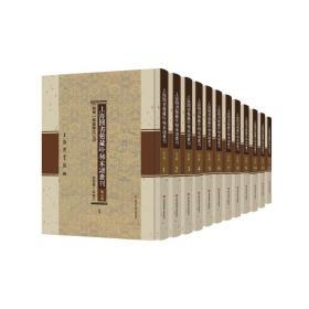 上海图书馆藏珍稀家谱丛刊 第五辑(16开精装 全十二册 原箱装)