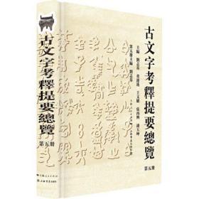 古文字考释提要总览 第五册(16开精装 全一册)