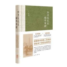 陳夢家先生編年事輯(精裝 全一冊)