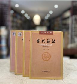 """古代汉语(普通高等教育""""十一五""""国家级规划教材 校订重排本 全四册)"""