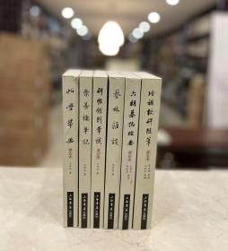 崇善楼书系(全六册)