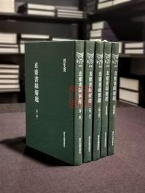 浙江文丛直斋书录解题(精装繁体竖排全五册)