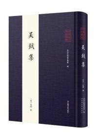 吳鉞集(全椒古代典籍叢書 16開精裝 全一冊)