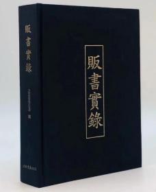 贩书实录(16开精装 全一册)