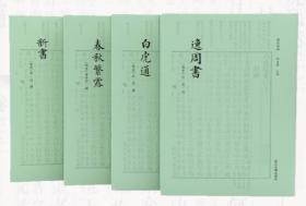卢校丛编 第一辑(白虎通 春秋繁露 新书 逸周书 精装 全四册)