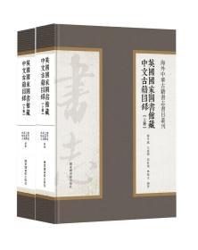 英国国家图书馆藏中文古籍目录(16开精装 全二册)