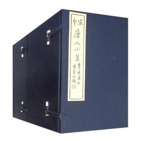 宋本唐人小集(16开线装 全二函十六册)