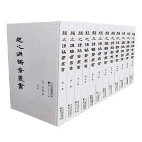 赵之谦鹤斋丛书(16开精装 全十二册)