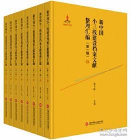 新中国小三线建设档案文献整理汇编 第一辑(16开精装 全八册 原箱装)