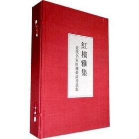 红楼雅集--当代名家红楼梦诗书画集(16开线装 全一函六册)