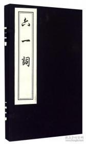 六一词(12开线装 全一函一册 木板刷印)