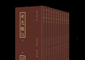黃庭經文獻輯刊(16開精裝 全十二冊 原箱裝)