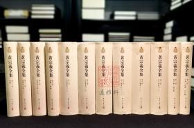 黄宗羲全集(精装  全十二册)