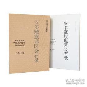 安多藏族地區金石錄(絲綢之路金石叢書 8開精裝 全一冊)