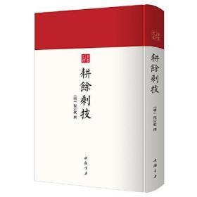 耕余剩技(古书之韵丛书 16开精装影印本  全一册)