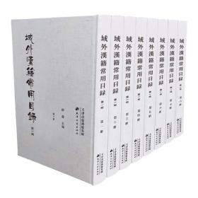 域外汉籍常用目录 第一辑(16开精装 全八册)