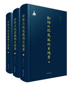 新修正统道藏总目提要(16开精装 全三册)