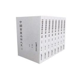 中国书画扇面大系续编(8开精装 全八册)