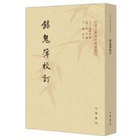 錄鬼簿校訂(中國文學研究典籍叢刊 全一冊)