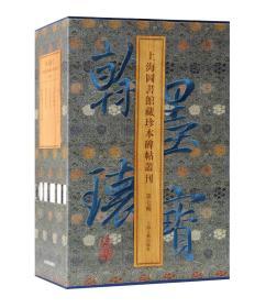 翰墨瑰寶 上海圖書館藏珍碑帖叢刊 第七輯(8開經折裝 全一函五冊)