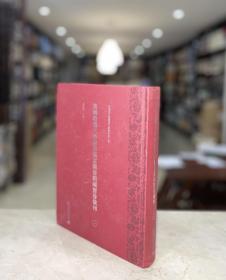 美国哈佛大学哈佛燕京图书馆藏宝卷汇刊 第一册(16开精装 全一册 gxtb)