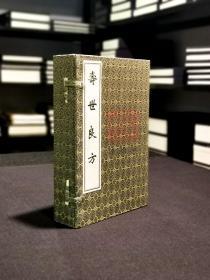 寿世良方(16开线装 全一函四册)