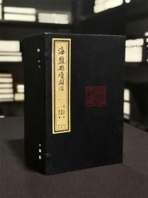 海盐县续图经(16开线装 全一函十二册)