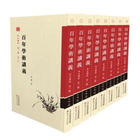 百年学术讲义 中文学科(第一辑 16开精装 全八册)