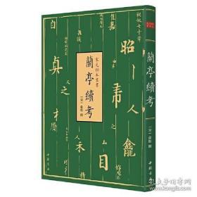 兰亭续考(宋元秘本丛书 16开精装影印本  全一册)