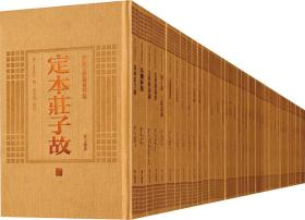 安徽古籍丛书萃编( 安徽古籍丛书 精装 全64种92册 原箱装 共四箱 )