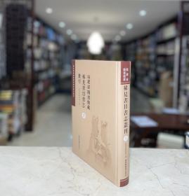 福建省图书馆藏稀见书目书志丛刊 第一册(16开精装 全一册 gtb)
