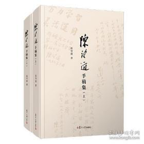 陈望道手稿集 (16开精装 全二册)