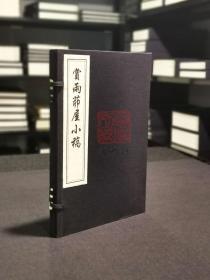 赏雨茆屋小稿(16开线装 全一函一册 木板刷印)