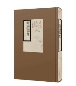 近代史研究所藏稿鈔本日記叢刊提要(16開精裝 全一冊)