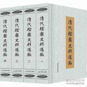 清代档案史料选编(精装 全四册)