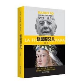 教皇的女兒(精裝 全一冊)