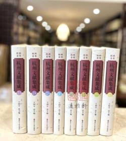 武林坊巷志(杭州文献集成 精装 全八册)