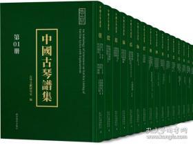 中國古琴譜集(16開精裝 全三十冊 原箱裝)