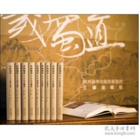 中国蜀道(16开精装 全七册)
