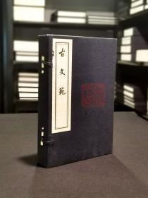 古文范(16开线装 全一函四册 木板刷印)