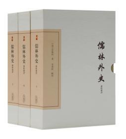 儒林外史(汇校汇评 中国古典文学丛书 典藏本全三册)
