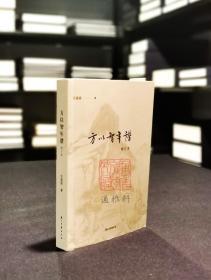 【签名钤印本】方以智年谱(修订本 全一册)