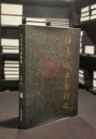 【签名钤印本】任道斌书画雅趣(8开精装   全一册)