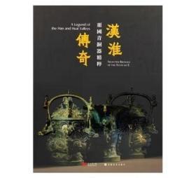 汉淮传奇 噩国青铜器精粹展(8开 全一册)