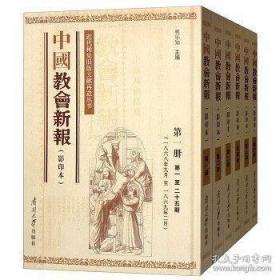 中国教会新报(16开精装 全十二册 原箱装)