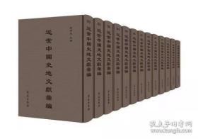 近世中國史地文獻匯刊(16開精裝 全五十六冊 原箱裝)