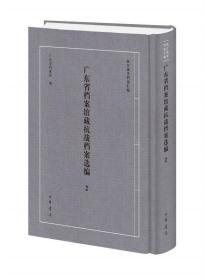 广东省档案馆藏抗战档案选编2(抗日战争档案汇编 16开精装 全一册)