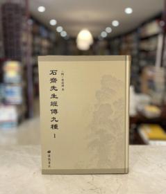 石斋先生经传九种 第一册(16开精装 全一册 gltb)