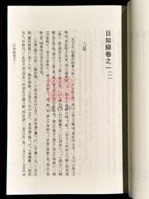 抄本日知录校注(历代文史要籍注释选刊 全三册)