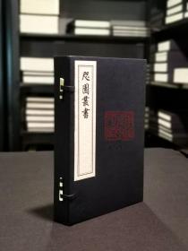 咫园丛书(16开线装 全一函二册 木板刷印)